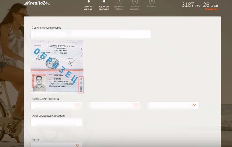 Kredito24 (Кредито 24) оформить займ - отзывы, личный кабинет, официальный сайт