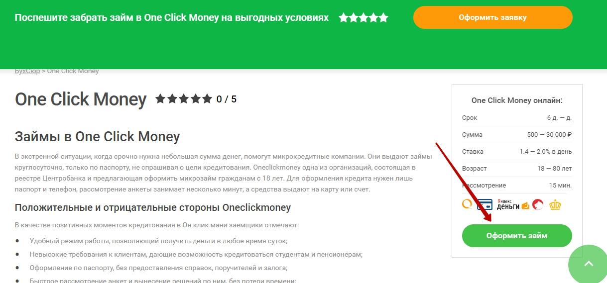 Оneclickmoney (Ван Клик Мани ) оформить займ - отзывы, личный кабинет, официальный сайт