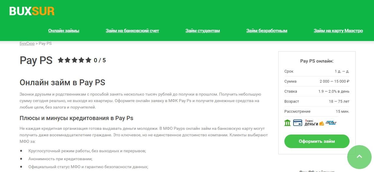 Pay PS (ПайПС) оформить займ - отзывы, личный кабинет, официальный сайт