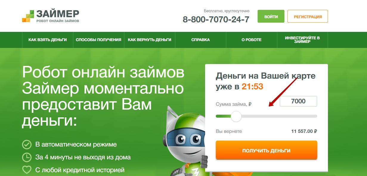 Zaimer (Займер) оформить займ - отзывы, личный кабинет, официальный сайт