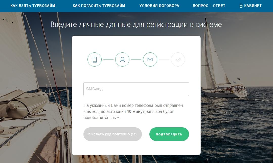 Turbozaim (Турбозайм) оформить займ - отзывы, личный кабинет, официальный сайт