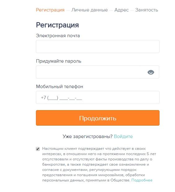 eZaem (еЗаем) оформить займ - отзывы, личный кабинет, официальный сайт