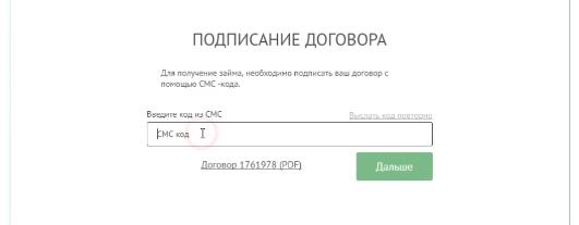 Chеstnoye Slovo (Честное Слово) оформить займы - отзывы, личный кабинет, официальный сайт